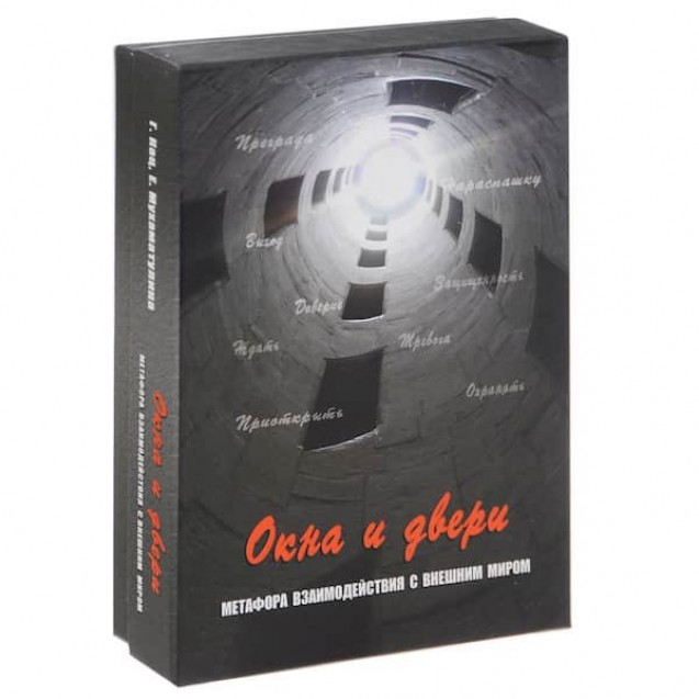 """Metaphorical associative cards """"Windows and doors"""" - Метафорические ассоциативные карты """"Окна и двери"""""""