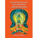 "Tree of Life transformational divination game - Трансформационная игра-дивинация ""Древо жизни"""