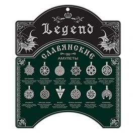 Славянские легенды