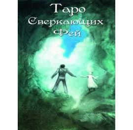 Карты Таро на русском языке